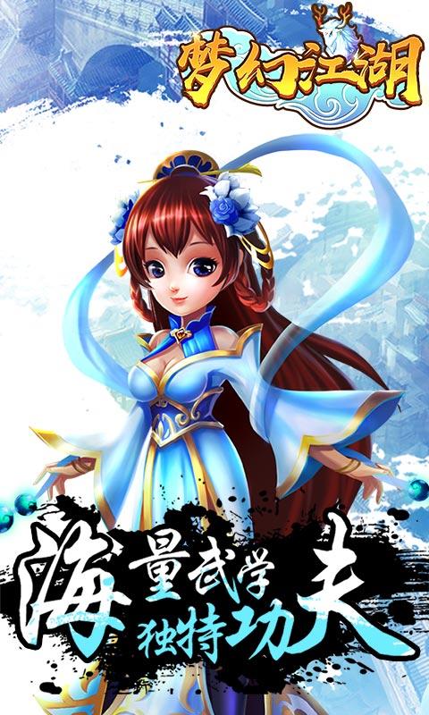 梦幻江湖(满V版)截图2