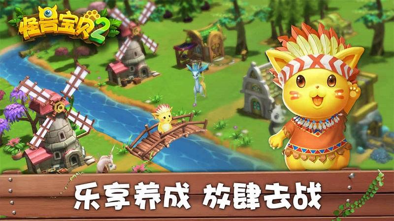 怪兽宝贝2宣传图片