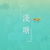 浅塘中文版