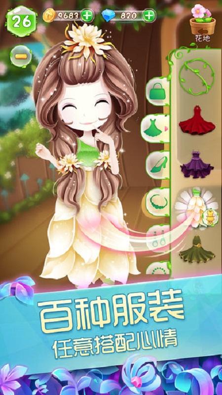 花花姑娘之魔法花园安卓版游戏截图