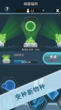 Bacterial Takeover游戏截图