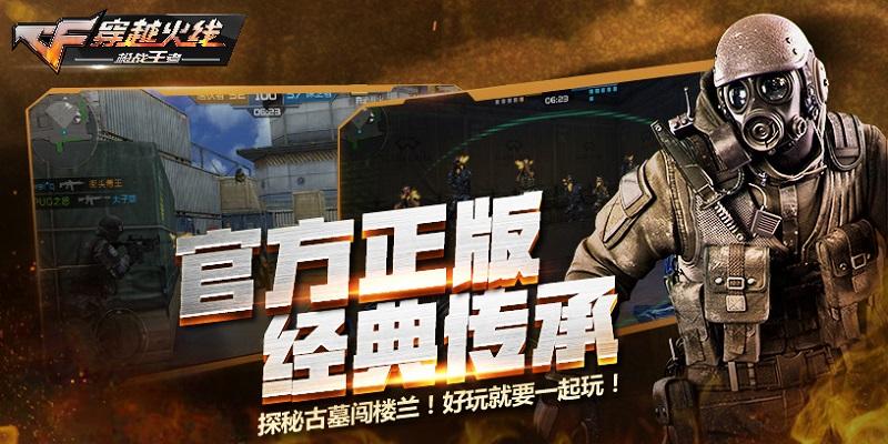 穿越火线:枪战王者CF手游版截图7
