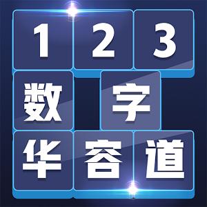抖音上数字排列的游戏图标