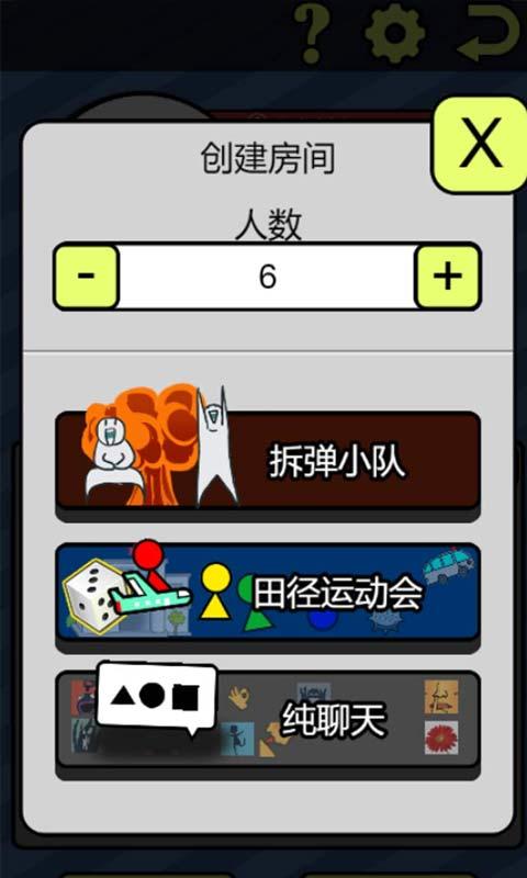 青山娛樂室安卓版游戲截圖