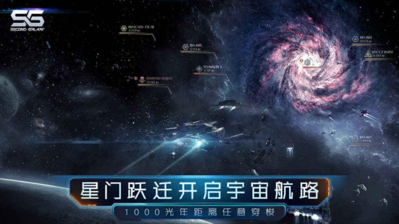 第二银河内测版截图2