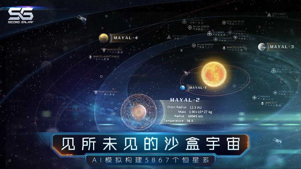 第二银河测试服截图2
