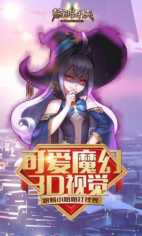 黎明游侠 官方正版手游截图1