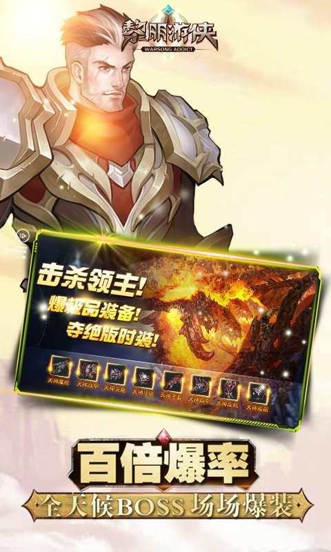 黎明游侠 官方正版手游截图5