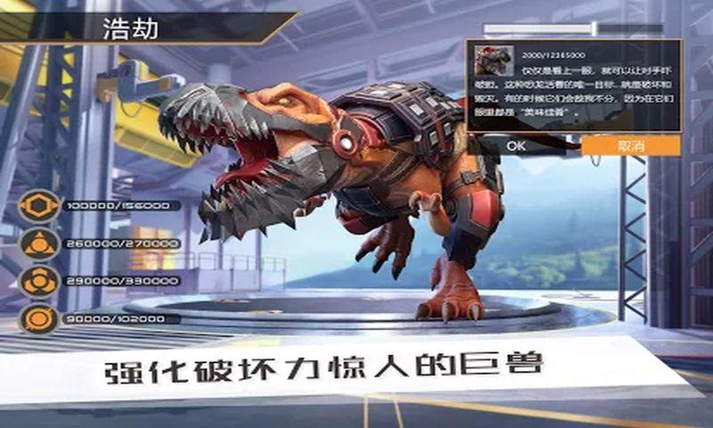 巨兽崛起破解版游戏截图