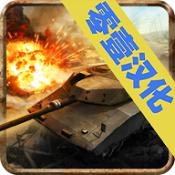 现代坦克力量:战争英雄图标