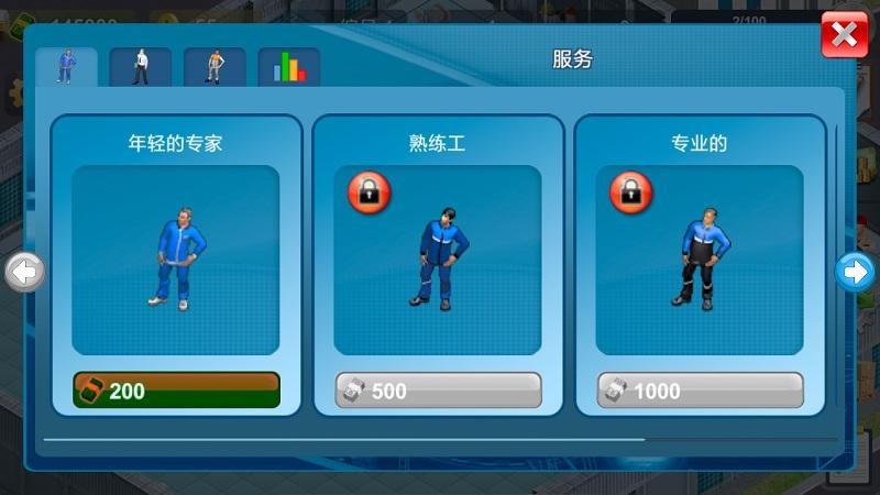 模拟制造商游戏截图