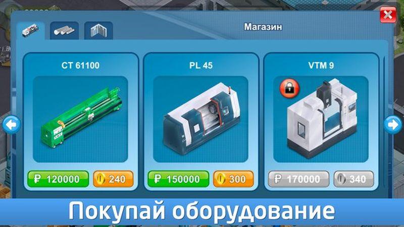 模拟制造商汉化版游戏截图