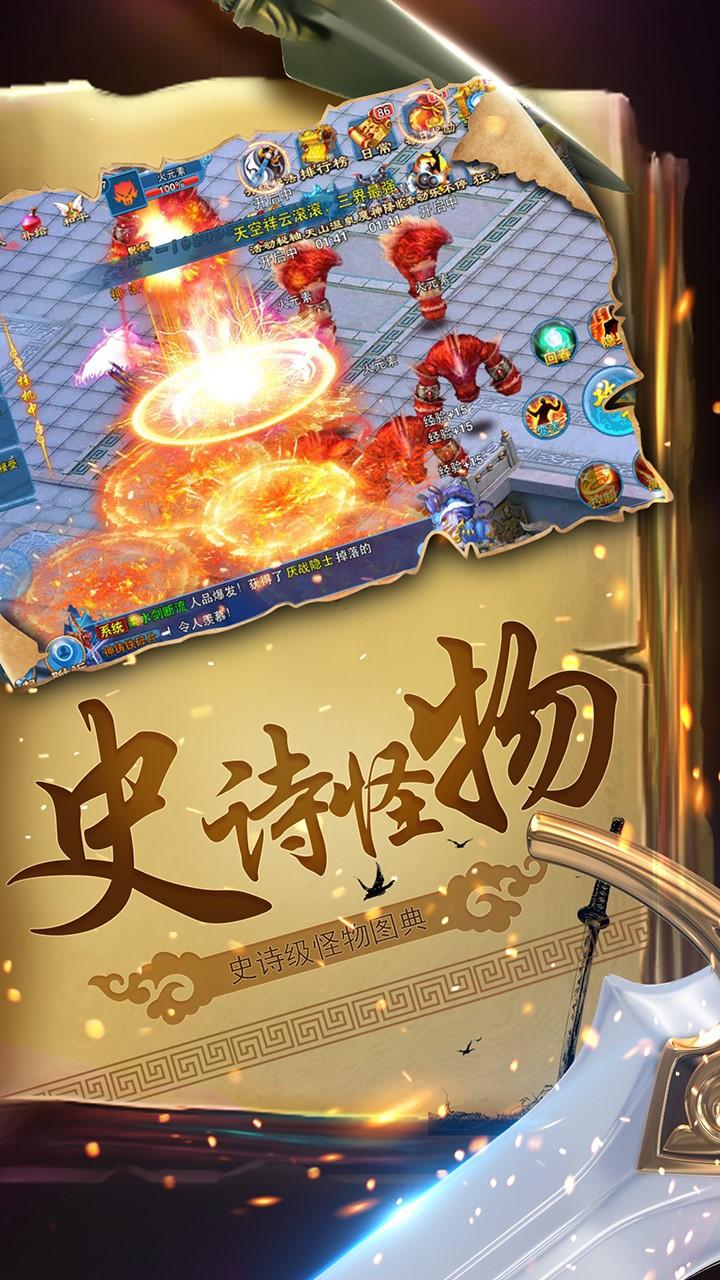 焚仙游戏截图