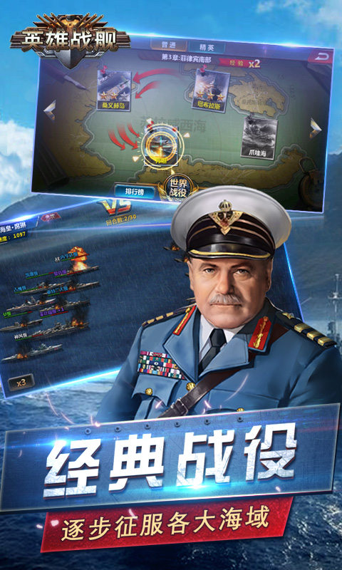 英雄战舰(BT版)截图2