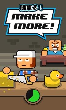 赚更多!(Make More!)游戏截图