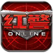 红警Online公测版