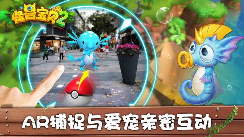 怪兽宝贝2ios版游戏截图
