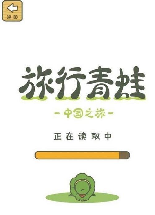 《旅行青蛙》中国版开测,蛙儿子来了