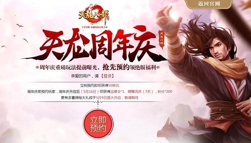 """天龙八部手游》周年庆5月16日狂欢揭幕,开启江湖""""吃鸡大逃杀""""图标"""