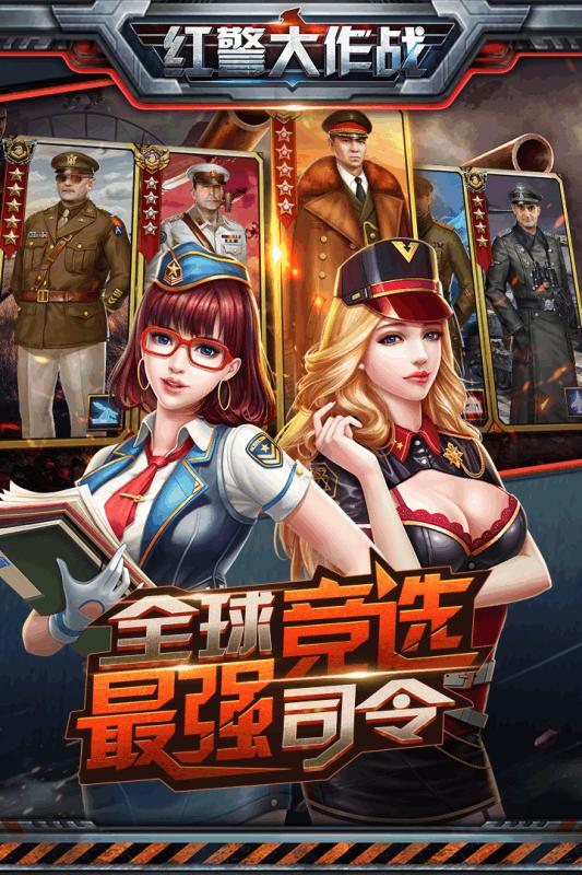 红警大作战(官方版)截图1