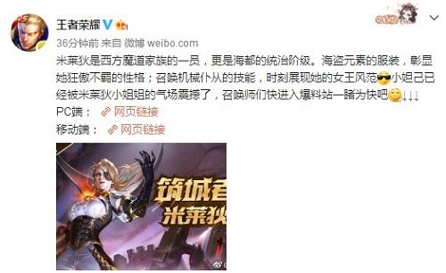 《王者荣耀》新英雄即将上线 狂傲女王玩转机械傀儡