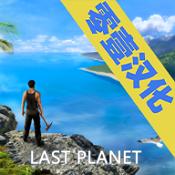 最后的行星:生存和工艺(Last Planet  Survival and Craft)