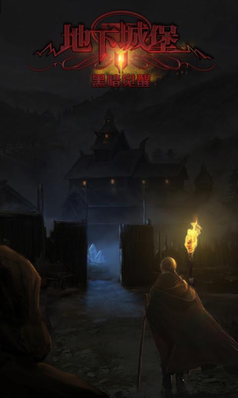 地下城堡2黑暗觉醒破解版截图2