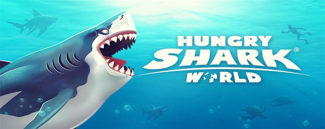 饥饿鲨破解版图标