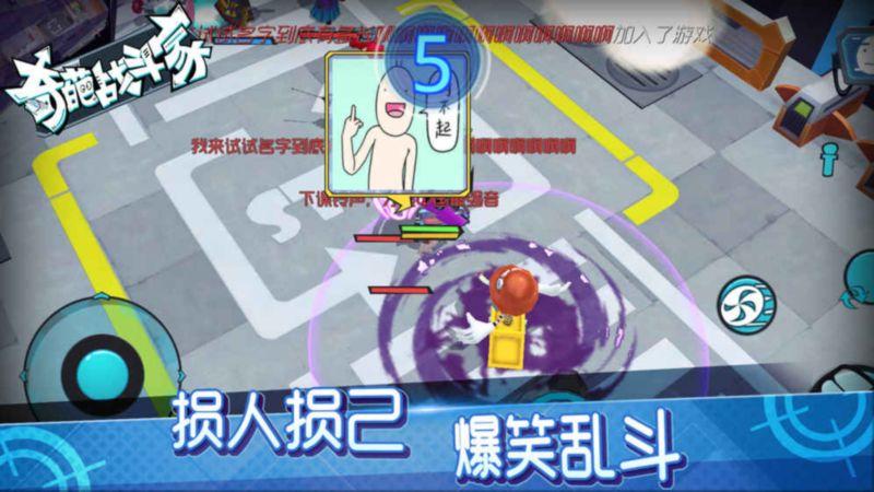 奇葩战斗家内购破解版截图2
