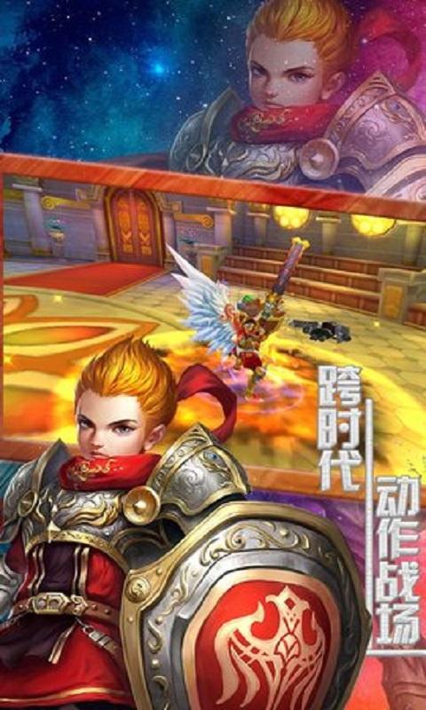 龙族王者截图2