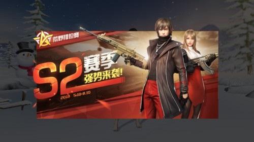 《荒野行动》 双瞄具系统即将上线  S2新赛季强势来袭