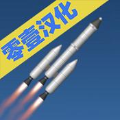 航天模拟器零壹汉化版