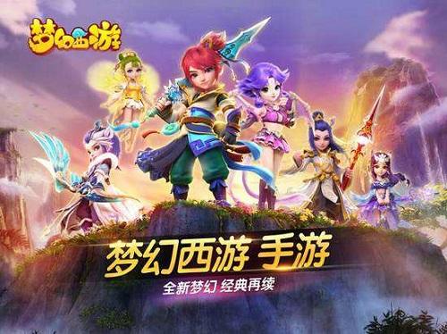 《梦幻西游》手游回归玩家专享二重豪礼  百万秘宝集结