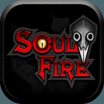 灵魂之火破解版图标