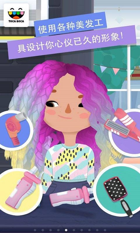 小小发型师3(Toca Hair Salon 3)游戏截图