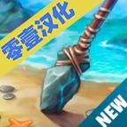 侏罗纪生存岛2汉化版