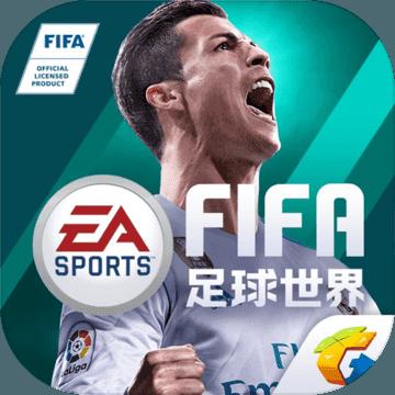 FIFA足球世界手游体验服