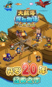 大航海探险物语最新版游戏截图