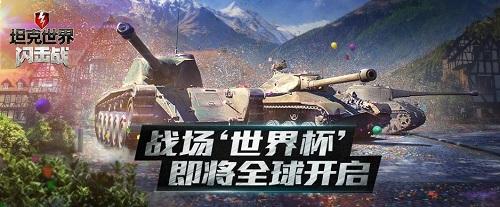 《坦克世界闪击战》版本全面升级!世界杯活动热血将启!