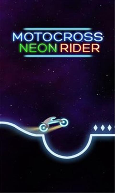霓虹摩托骑士2018安卓版游戏截图