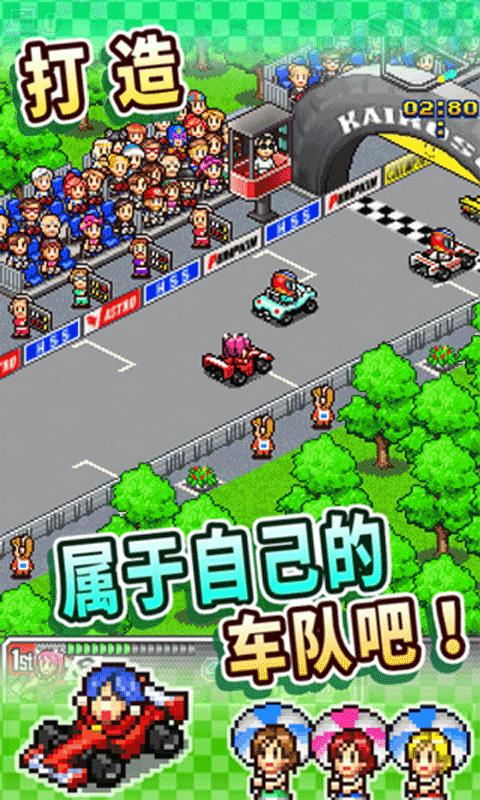 冲刺赛车物语游戏截图