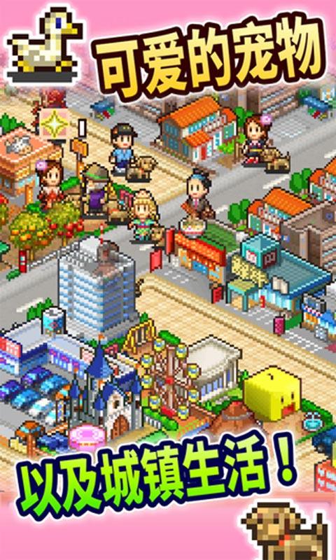 都市大亨物语游戏截图