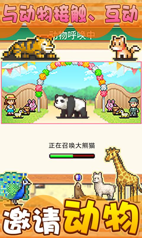 发现动物公园游戏截图