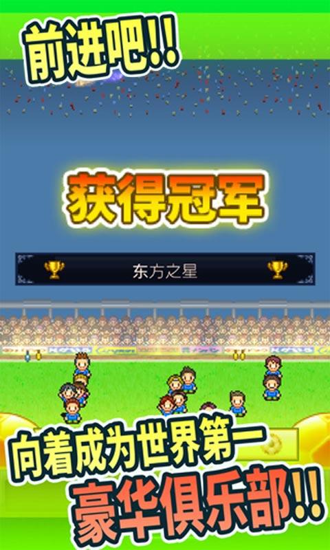 冠军足球物语1宣传图片