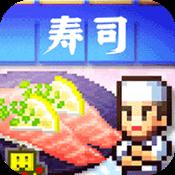 海鮮壽司物語