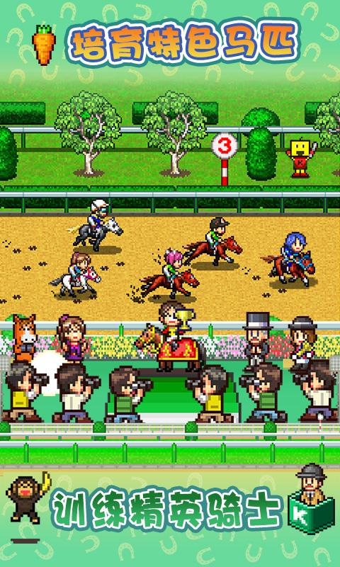 赛马牧场物语游戏截图