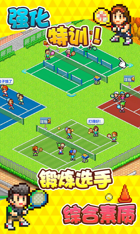 网球俱乐部物语游戏截图