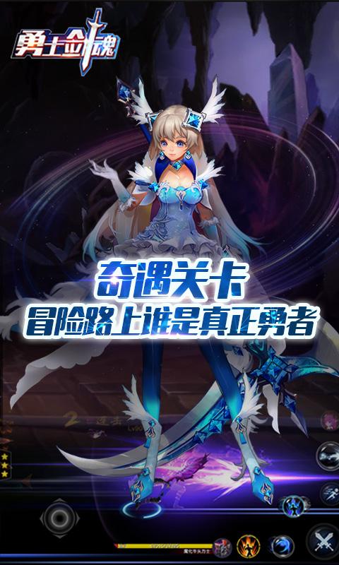 勇士剑魂(官方版)截图5