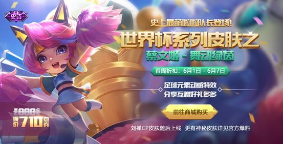 《王者荣耀》新皮肤公布,史上最萌啦啦队长登场