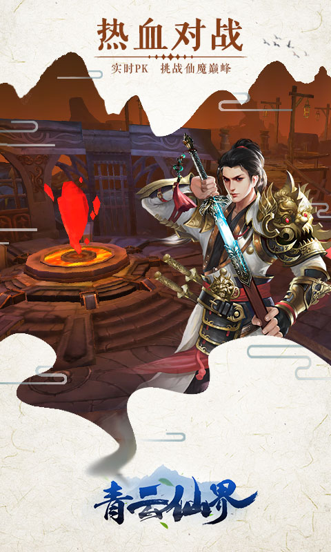 青云仙界官方版游戏截图